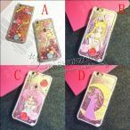 【送料無料】◆激安◆液体流砂 美少女戦士 セーラームーン おしゃれ可愛い iphone6/ iphone6S/iphone6plus/iphone7/iphone7plus 携帯ケース 撮影、写真