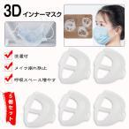 3dインナーマスク5枚組(日本語説明書付き)化粧崩れ防止、マスクブラケット、インナーサポートブラケット、メイクキープフレーム、、口紅の保護