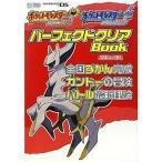 Nintendo DREAM 任天堂ゲーム攻略本 ポケットモンスター ハートゴールド・ソウルシルバー パーフェクトクリアBook 全国ずかん