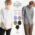 シャツ オックスフォード 7分袖 七分袖 無地 シンプル ボタンダウン メンズ ビジカジ クールビ