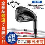 キャロウェイ ゴルフ スチールヘッド XR プロ アイアンセット 6本組 (5-P) CALLAWAY STEELHEAD