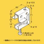 即納 ネグロス電工 HB1U  吊り金具