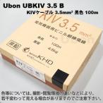即納 ユーボン KIVケーブル UBKIV  3.5  B(黒)    (100m巻)