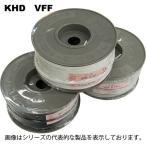 即納 KHD(電線) VFF 1.25sq 白色  =100mリール巻=