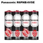即納 パナソニック R6PNB/4VSE 単3/マンガン (4本パック)