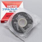 即納 日東電工 NO.15  0.5X19X10M ブチルゴムテープ