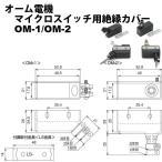 即納 オーム電機 OM-1 (マイクロスイッチ ケ-ス)