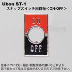 即納 ユーボン ST-1 (ON-OFF) トグルスイッチ用銘板
