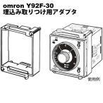 オムロン Y92F-30 (ADAPTER FOR H3BA ETC)