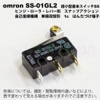 即納 オムロン(電子部品) 超小形基本スイッチ SS-01GL2 (マイクロスイッチ)