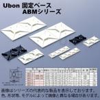 即納 ユーボン ABM-20   ケーブルタイ固定具 <19.1MMカク>