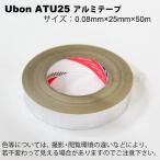 即納 ユーボン ATU25  アルミテープ  0.08mmX25mmX50m