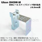 即納 ユーボン DHSW-M スナップスイッチ DINレール取付金具 1SET