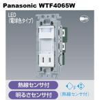 即納 パナソニック WTF4065W コスモシリーズワイド21 埋込熱線センサ付ナイトライト(LED:電球色)(明るさセンサ・コンセント付)(ホワイト)