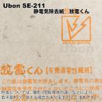 即納 ユーボン 静電気除電シート 放電くん ( SE-211 )