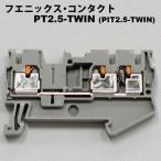 即納 フエニックス・コンタクト PT2.5-TWIN (PIT2.5-TWIN)