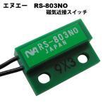 即納 エヌエー RS-803NO リードスイッチ応用磁気近接スイッチ