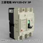 即納 三菱電機 NV125-CV 3P 100A 1.2.500MA