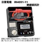 即納 日置電機 IR4051-11 絶縁抵抗計