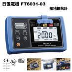 即納 日置電機 FT6031-03 接地抵抗計 IP67