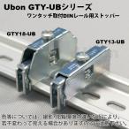 即納 ユーボン DINレール用ストッパー GTY18-UB