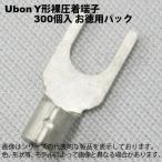 即納 ユーボン Y形裸圧着端子 2Y-3.5 (300PCS)