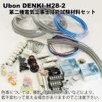 即納 ユーボン DENKI-H28-2 平成28年度 第二種電気工事士技能試験材料セット