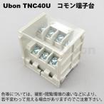 即納 ユーボン コモン端子台 TNC40U (1個入)