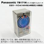 パナソニック Panasonic  タイムスイッチ 交流モーター式 AC100V用 24時間式 1回路型 TB171N