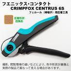 即納 フエニックス・コンタクト フェルール(棒端子)用圧着工具 CRIMPFOX CENTRUS 6S 1213144