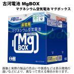 即納 古河電池 MgBOX マグボックス マグネシウム空気電池