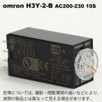 即納 オムロン H3Y-2-B AC200-230 10S ソリッドステート・タイマ(2c)