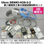 即納 ユーボン DENKI-H28-2-2 平成28年度 第二種電気工事士技能試験材料セット 2回分