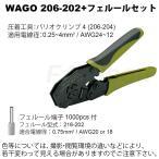 即納 206-204+216-202X1000PC WAGO(ワゴ) 棒端子かしめ用圧着工具・フェルール端子 216-202 灰色(1,000PC)のセット  バリオクリンプ4