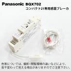 即納 パナソニック BQX702 コンパクト21専用感震ブレーカー