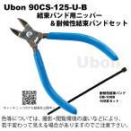 ユーボン プラスチックニッパー&耐候性結束バンドセット 90CS-125-U-B