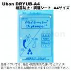 即納 ユーボン DRYUB-A4 結露防止・調湿シート