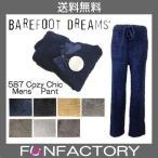 ベアフットドリームス Barefoot Dreams コージーシックパンツ 587
