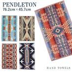 ペンドルトン ハンドタオル フェイスタオル PENDLETON  Iconic Jacquard Hand Towels XB219
