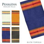 ペンドルトン バスタオル PENDLETON  National Park Bath Towels XB210