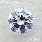寶石裸石, 裸石 - 【返品可能】ブルー ダイヤモンドルース(裸石) 0.738ct FANCY LIGHT BLUE VS-1 ラウンド 中央宝石鑑定書 (NONE)(301750)