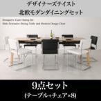 北欧モダン デザイナーズテイスト ダイニングセット CHESCA チェスカ 9点セット(テーブル+チェア8脚) W140-240