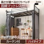 ベッド マットレス付 カーテン付タイプ ハイ シングル 高さが選べるロフトベッド Altura アルトゥラ 固綿マットレス付き