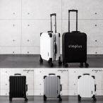 キャリーバッグ SSサイズ スーツケース 30L キャリー 機内持ち込み可 軽量 simplus SP-TC01SS シルバー ブラック ホワイト