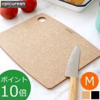 epicurean / エピキュリアン カッティングボード Mサイズ まな板 軽い 食洗機対応 (ASU)
