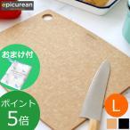 エピキュリアン epicurean カッティングボード まな板 Lサイズ 軽い 薄型 食洗機対応