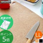 [クーポン配布中] エピキュリアン カッティングボード まな板 LLサイズ 軽い 薄型 食洗機対応 epicurean