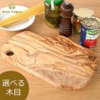 [期間限定送料無料]ナチュラルカッティングボード 木製 オリーブ Arte legno アルテレニョ 選べる1点物のまな板