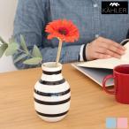 ケーラー オマジオ 花瓶 フラワーベース スモール H125mm ブラック グレー ライトブルー ピンク 花器 ベース 陶器 KAHLER 北欧 おしゃれ