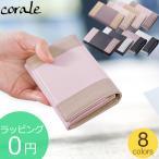 名刺入れ レディース 革 本革 バイカラー イタリアンレザー サイドライン カードケース 女性 おしゃれ 8colors corale コラーレ